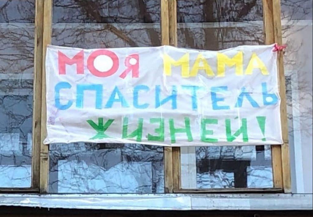 Трогательное послание маме появилось на балконе жилого дома в Нижнем Новгороде