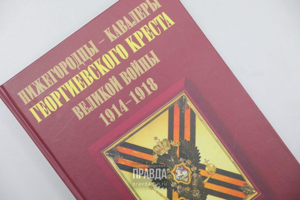 Читай нижегородское: найди имя прадеда в книге памяти кавалеров Георгиевского креста