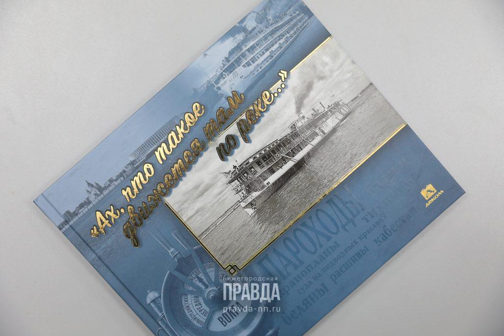 Читай нижегородское: о великих русских реках и дворцах-пароходах в новой книге для взрослых и детей
