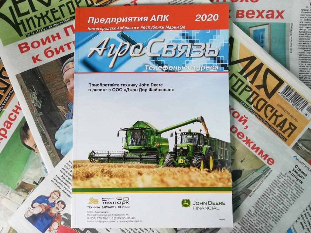 Опубликован обновлённый телефонный справочник «АгроСвязь» по предприятиям Нижегородской области и Марий Эл