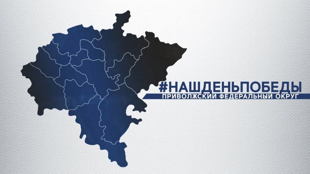 Акция «Наш День Победы» стартует в Нижегородской области