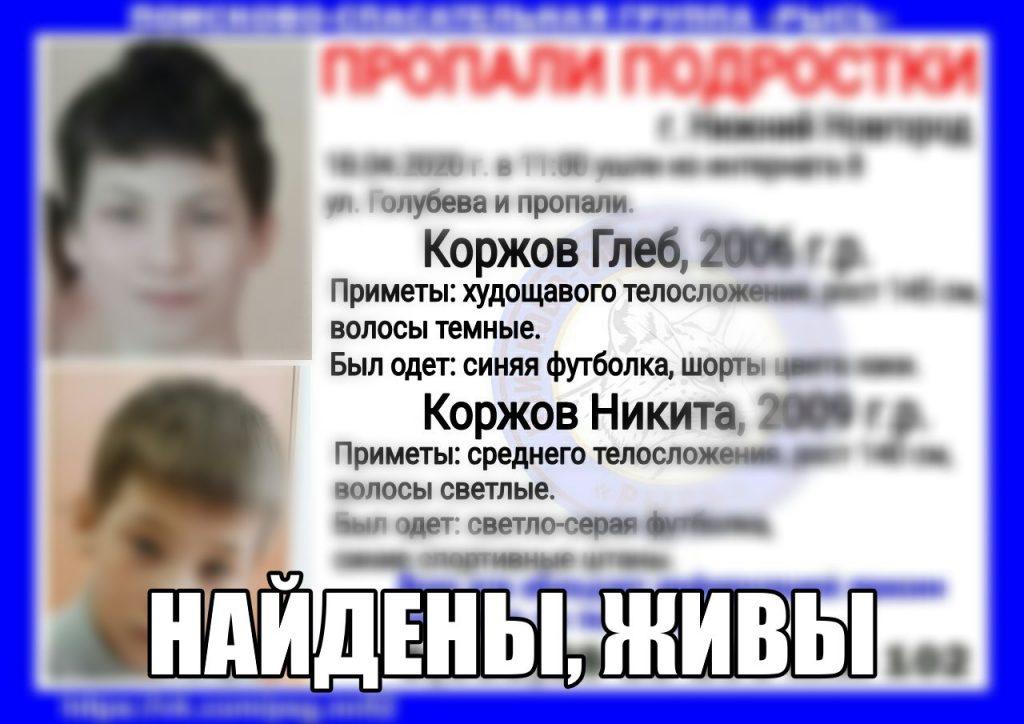 Три мальчика, пропавших из нижегородского интерната, найдены живыми