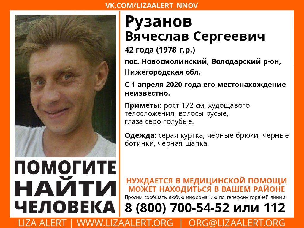 Нуждается в медицинской помощи: 42-летнего Вячеслава Рузанова ищут в Нижегородской области (ОБНОВЛЕНО)