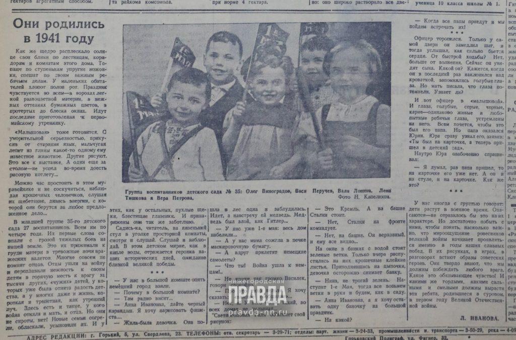 1 мая 1945 года: в Горьком дети-ровесники войны отмечают Первомай