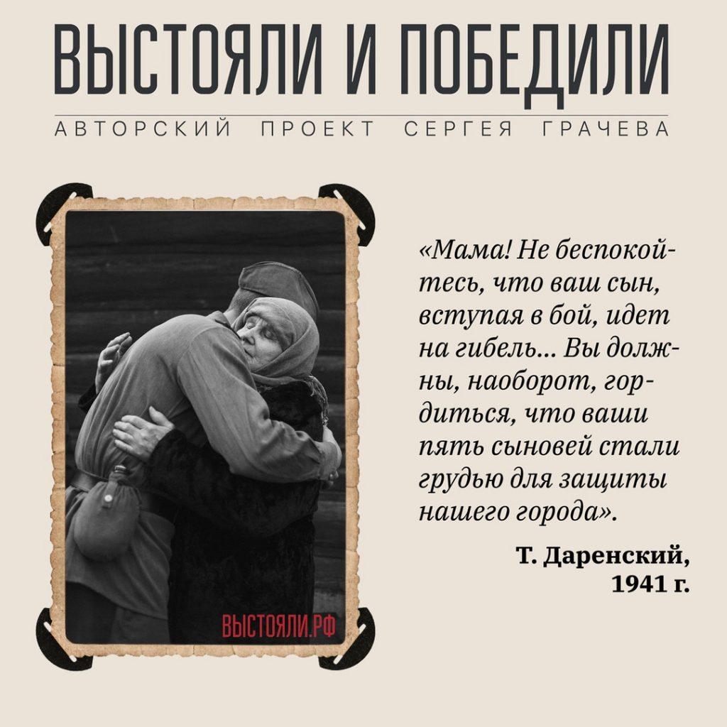 Фотогалерея авторского проекта Сергея Грачева «Выстояли и победили»