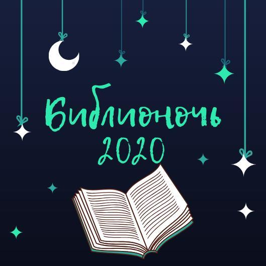Две крупнейших нижегородских библиотеки присоединятся квиртуальной «Библионочи»