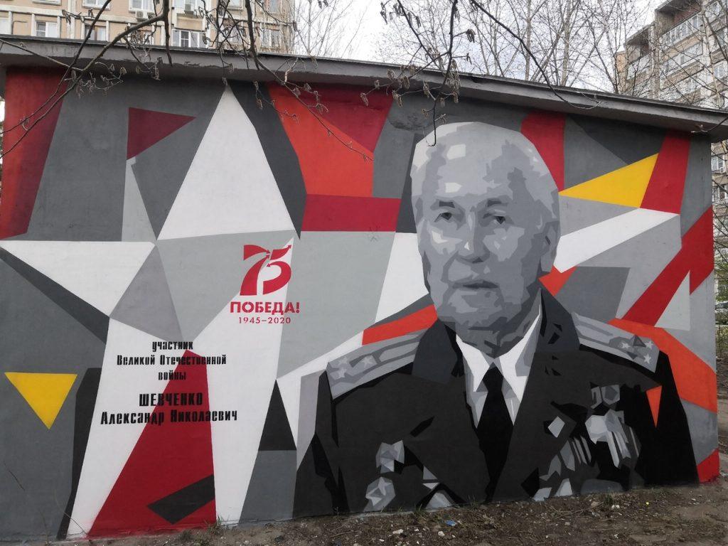 Ветерана ВОВ Александра Шевченко увековечили в граффити