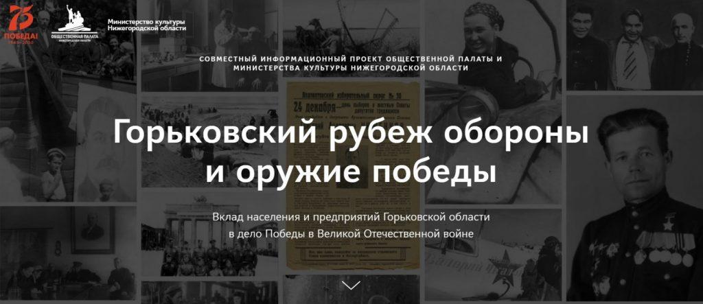 ВНижегородской области разработан портал Горьковскийрубеж.рф