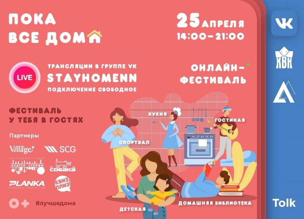 Нижегородцам предлагают прогуляться повиртуальной квартире фестиваля «Пока все дома»