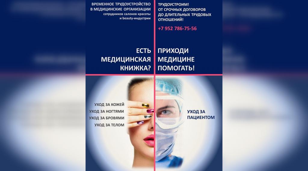 Нижегородским мастерам маникюра предложили работу в больницах