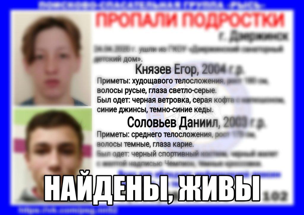 Двух подростков, сбежавших из дзержинского детдома, нашли