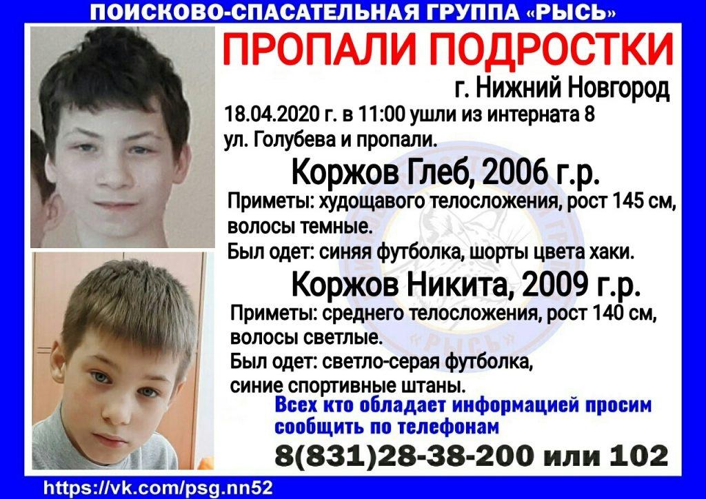 Трое детей пропали из интерната в Нижнем Новгороде