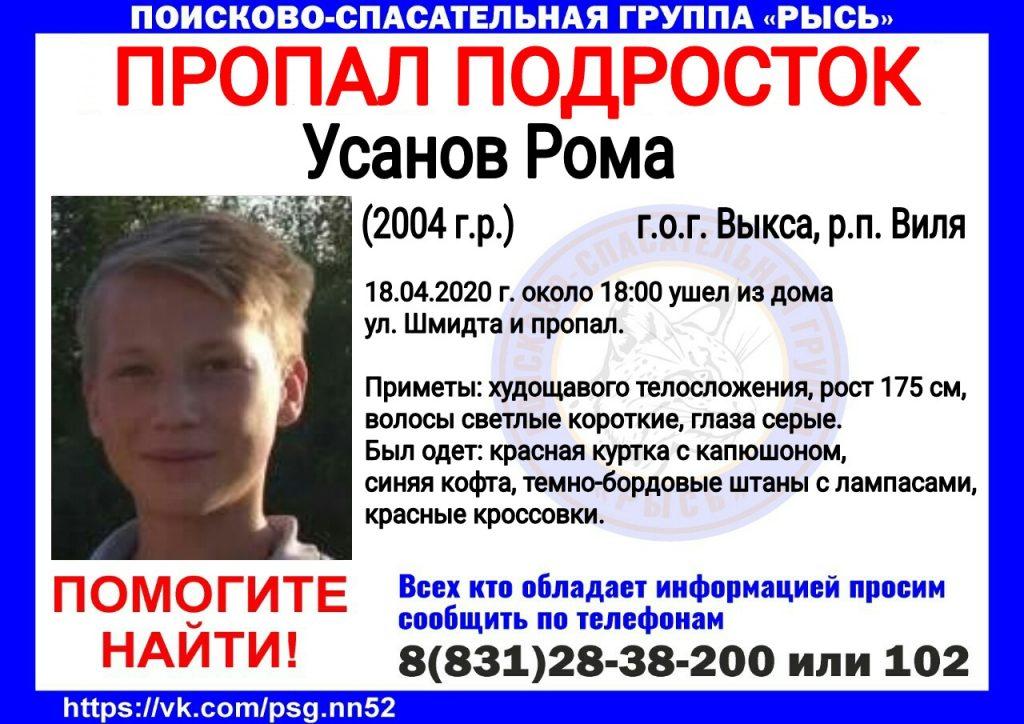 16-летний Рома Усанов пропал в Выксе (ОБНОВЛЕНО)