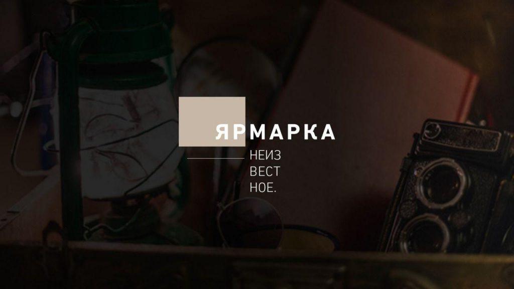 «Нижегородская ярмарка» запустила серию подкастов с историческими лекциями