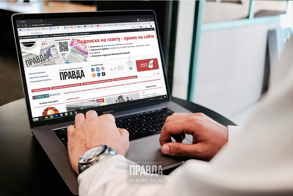 Сайт «Нижегородская правда» установил новый рекорд посещаемости в апреле