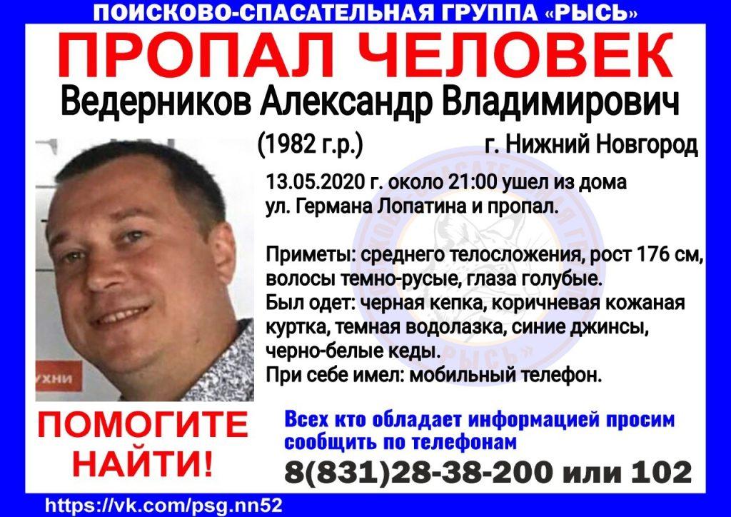 38-летний Александр Ведерников пропал при загадочных обстоятельствах в Нижнем Новгороде