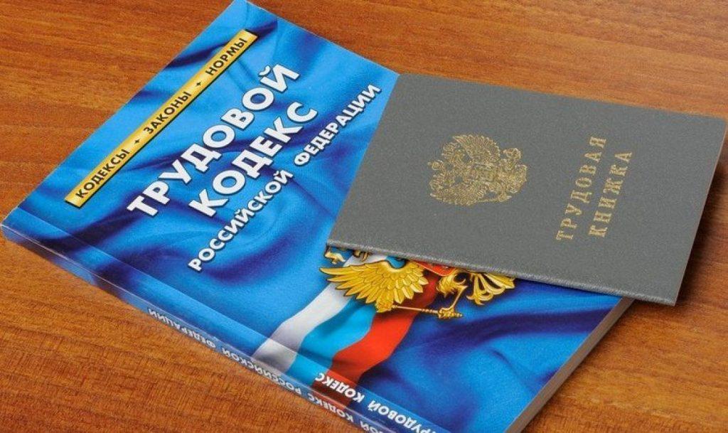 Нижегородцы внесут свои предложения в законопроект по изменению Трудового кодекса
