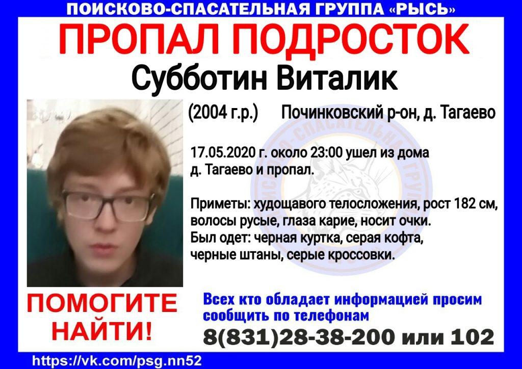 16-летний Виталик Субботин пропал в Починковском районе