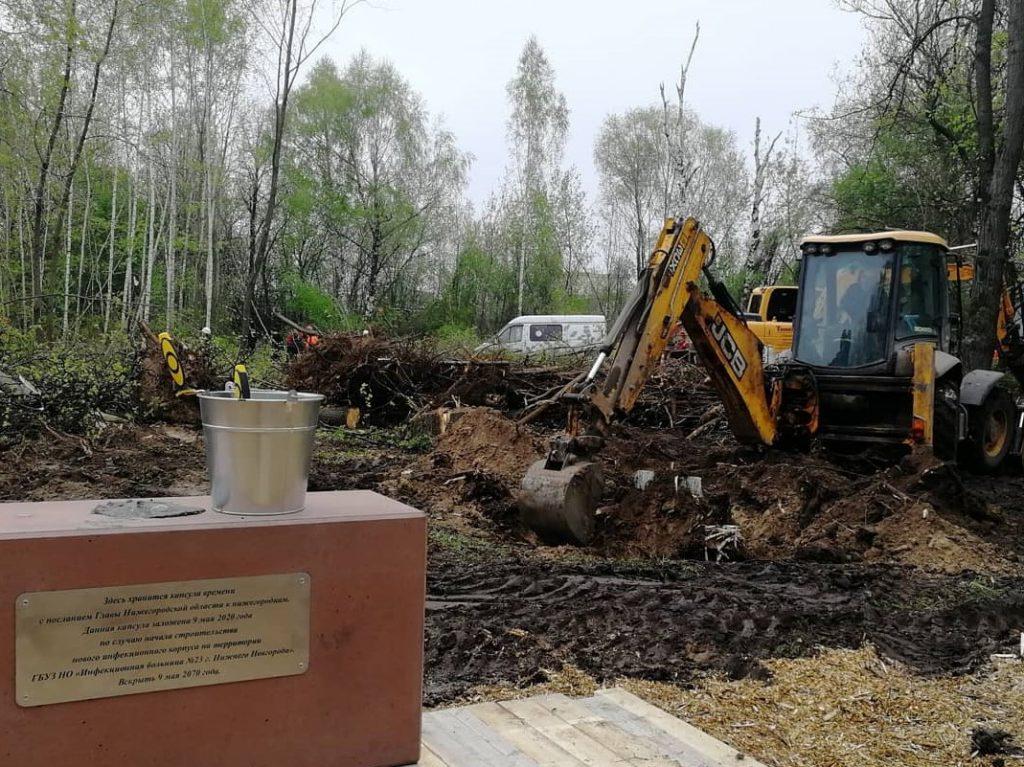 Строительство нового инфекционного корпуса больницы №23 началось в Нижнем Новгороде