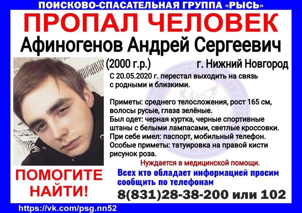 20-летний молодой человек с татуировкой розы пропал в Нижнем Новгороде (ОБНОВЛЕНО)