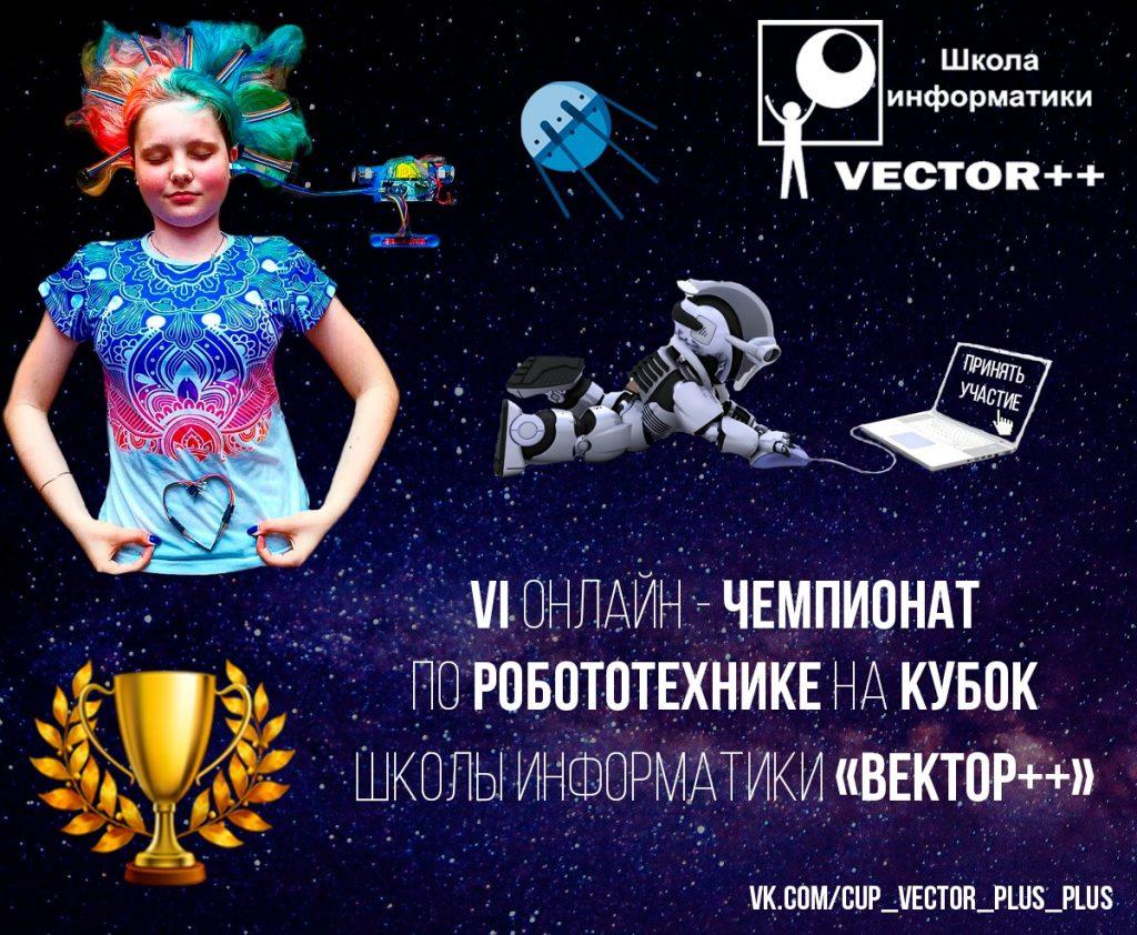Нижегородские школьники могут принять участие в чемпионате по робототехнике