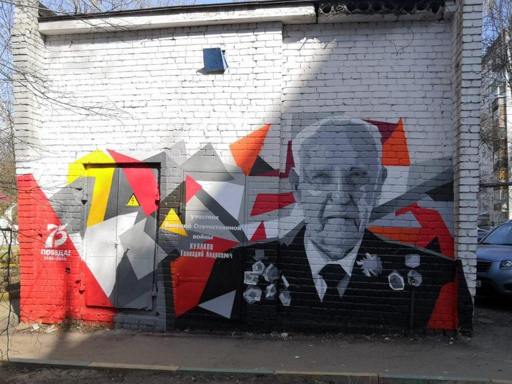 Портрет нижегородского ветерана Геннадия Кулакова появился во дворе его дома