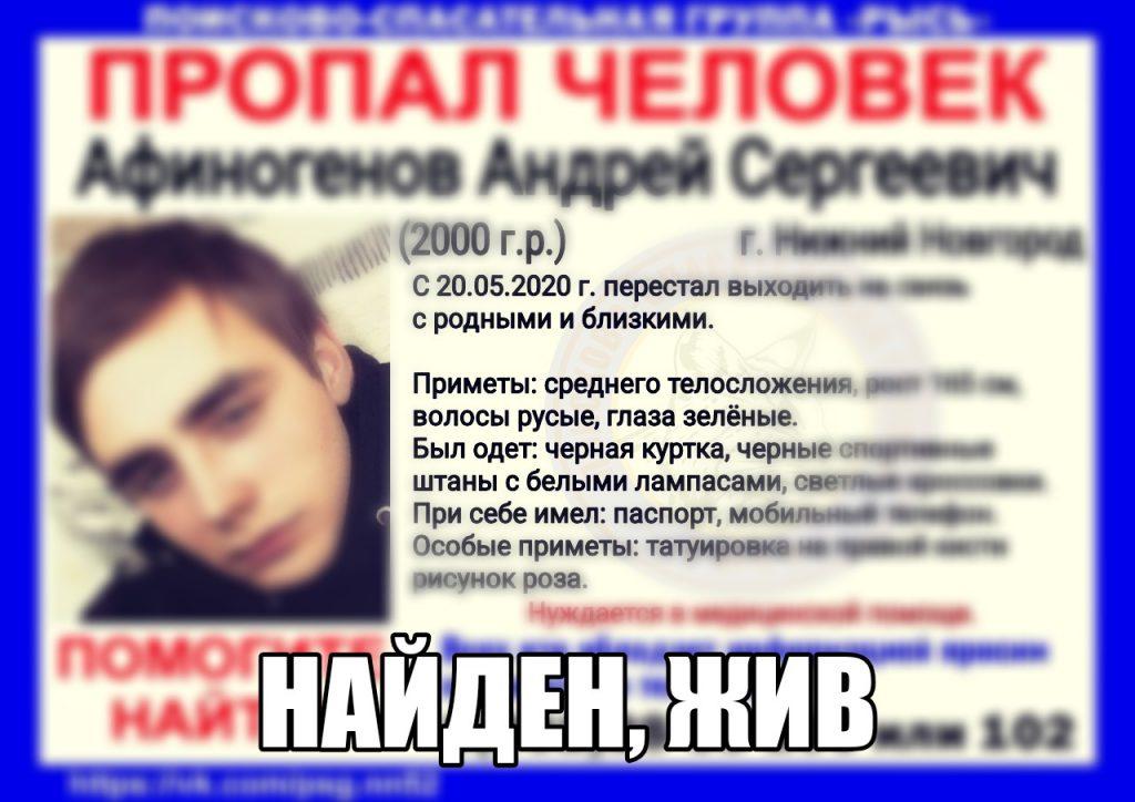 Пропавшего Андрея Афиногеева нашли живым