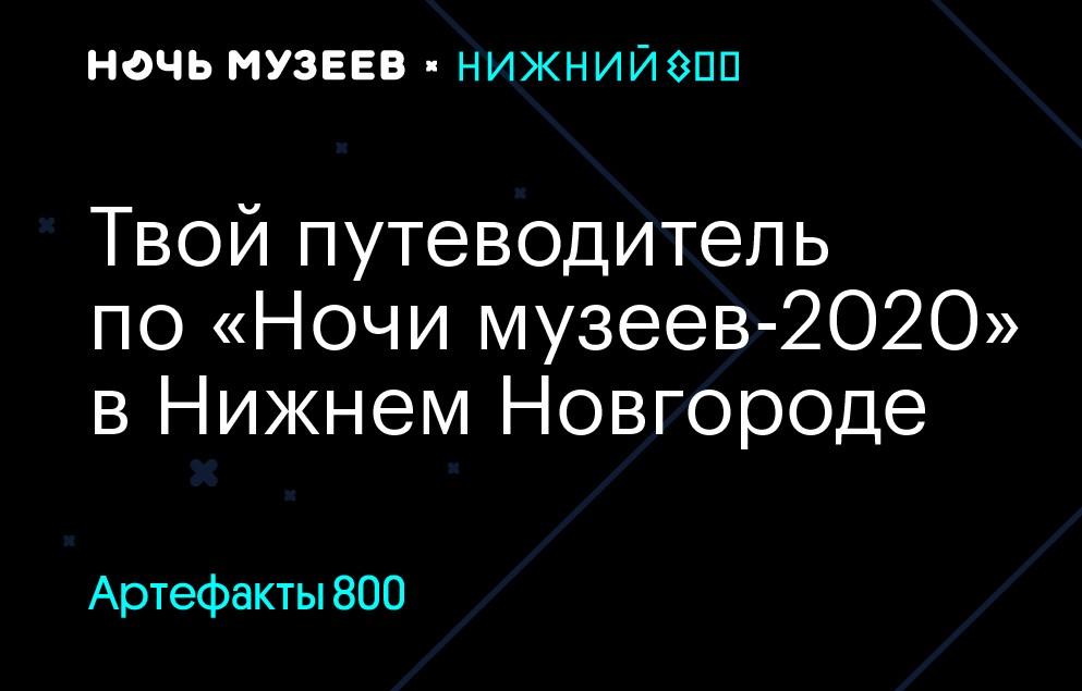 Проект «Артефакты 800» стартует впреддверии всероссийской акции «Ночь музеев-2020»