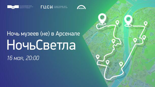 Ночь светла с Арсеналом: нижегородцы смогут совершить виртуальное путешествие по культурным местам города