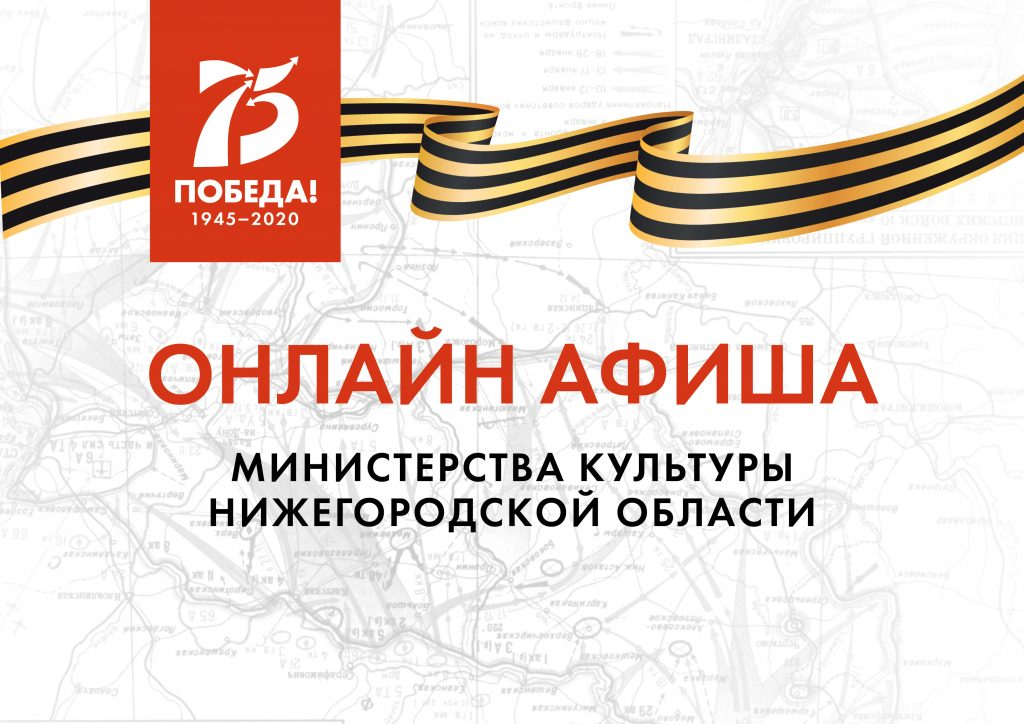 Культурную программу на10мая подготовили нижегородские театры, библиотеки имузыкальные учреждения