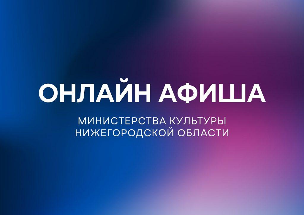 Культурную программу на18мая подготовили нижегородские театры, библиотеки имузыкальные учреждения