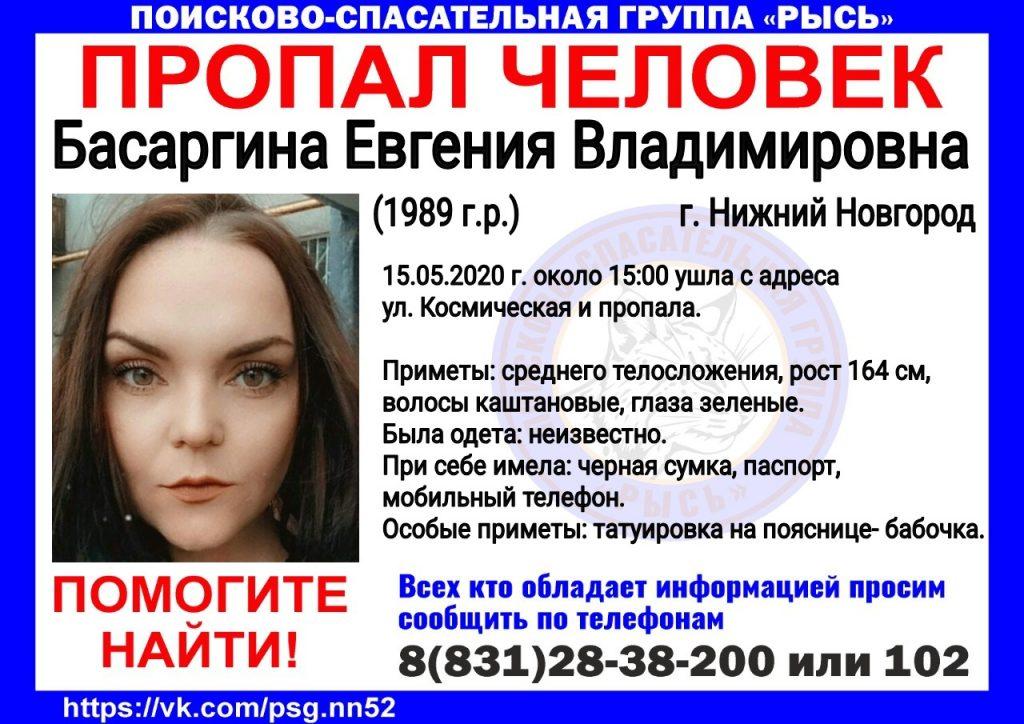 Женщина с татуировкой бабочки пропала в Нижнем Новгороде