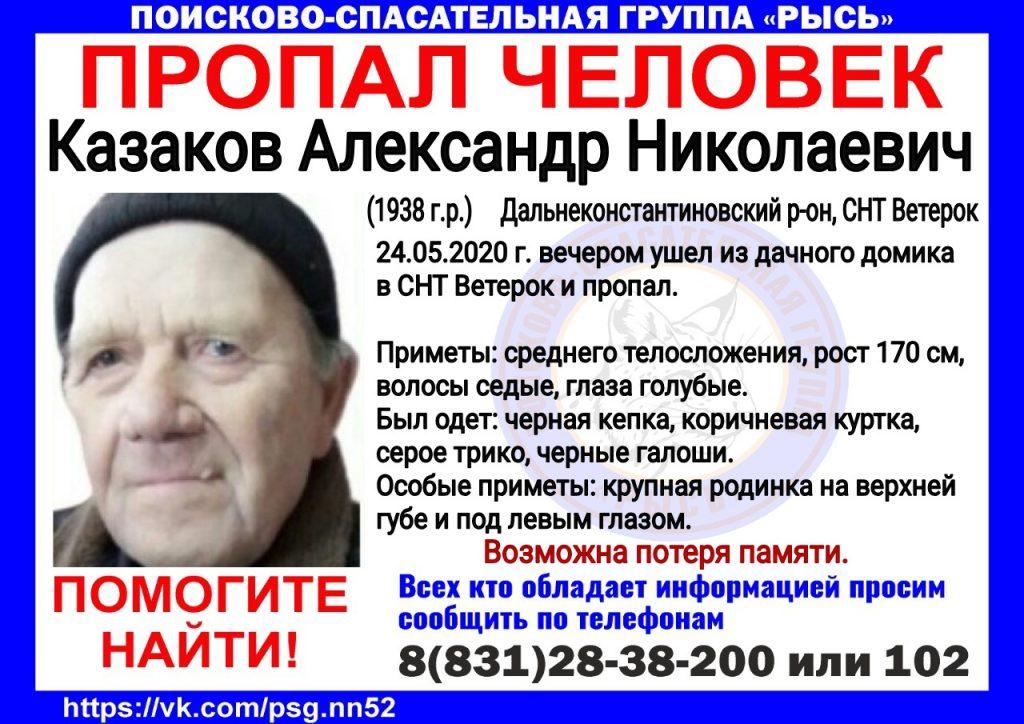 82-летний мужчина с потерей памяти пропал в Дальнеконстанстиновском районе