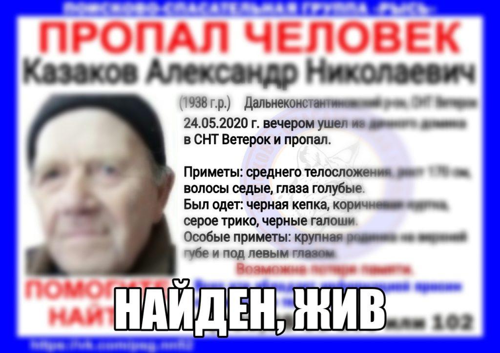 82-летний мужчина, пропавший в Дальнеконстантиновском районе, найден живым