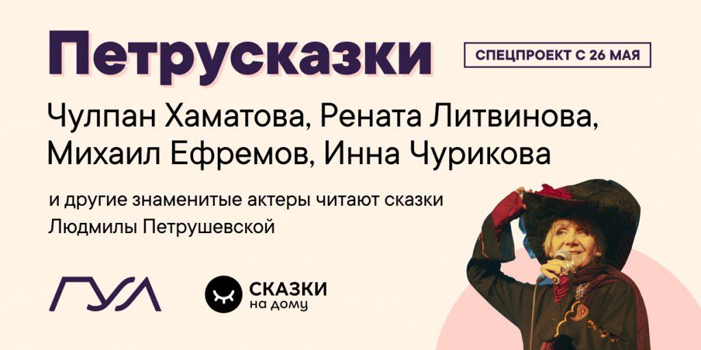 Лучшие актёры страны читают в сети волшебные истории Людмилы Петрушевской в честь дня рождения писательницы