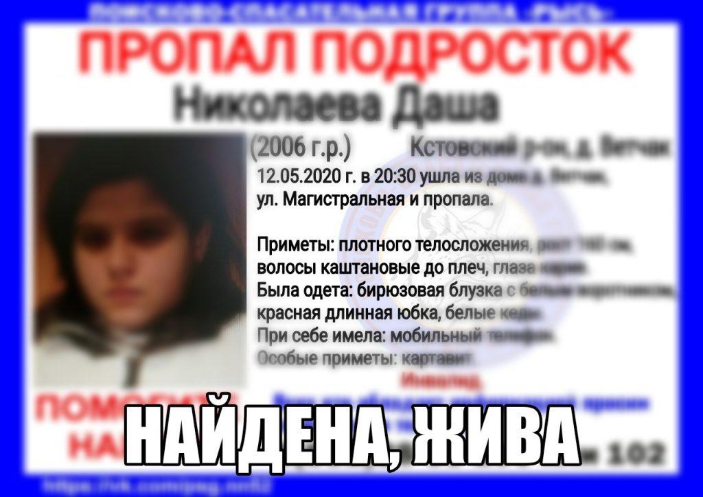 13-летнюю Дарью Николаеву, пропавшую в Кстовском районе, нашли