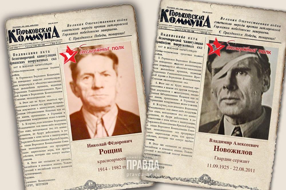 Более 700 нижегородцев сделали постеры со своими героями ко Дню Победы с помощью чат-бота