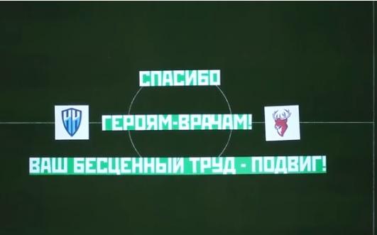 Нижегородские хоккеисты и футболисты поддержали врачей