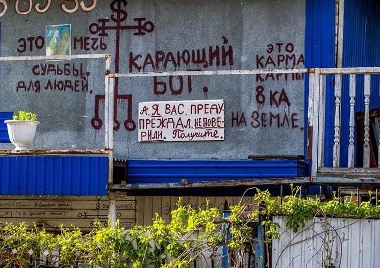 На доме нижегородского «колдуна» появилась новая ритуальная надпись