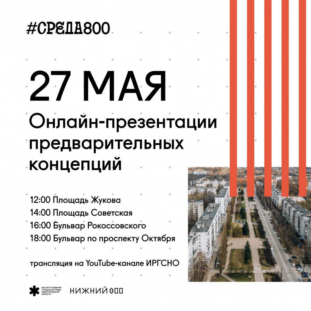 Архитекторы представят концепции развития площади Советской, бульвара Рокоссовского идругих общественных пространств