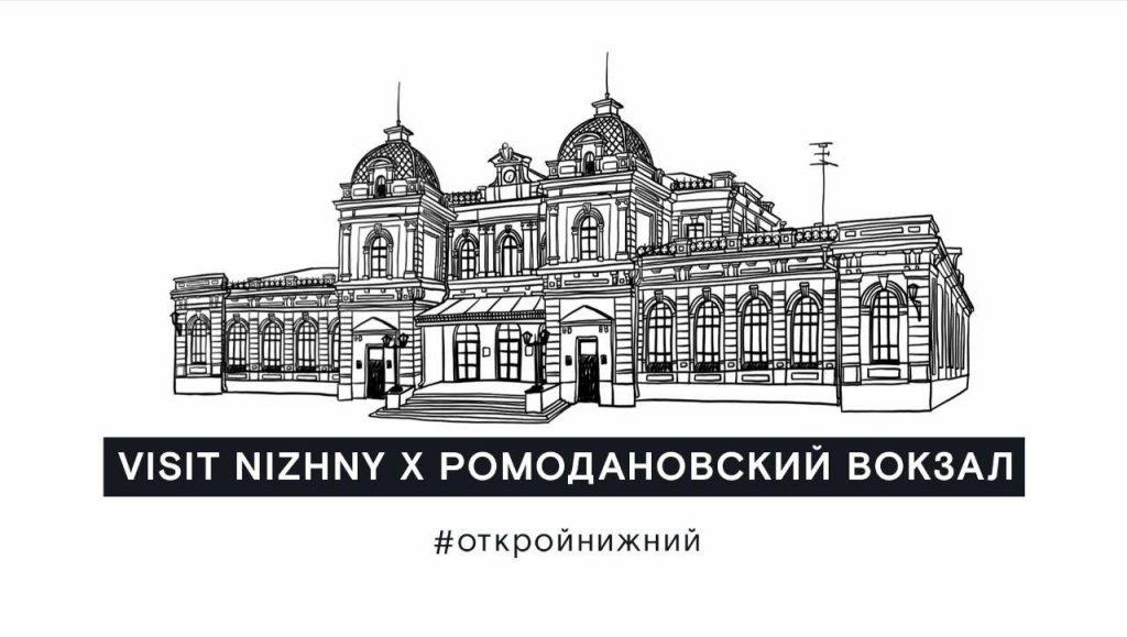 Ромодановский вокзал можно посетить онлайн