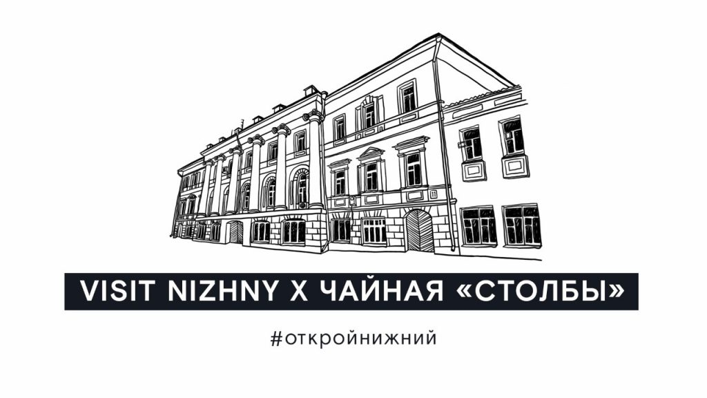 Чайную «Столбы» наулице Кожевенной можно посетить врежиме онлайн