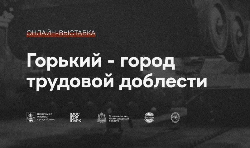 Нижегородцы смогут увидеть онлайн-выставку «Горький— город трудовой доблести»