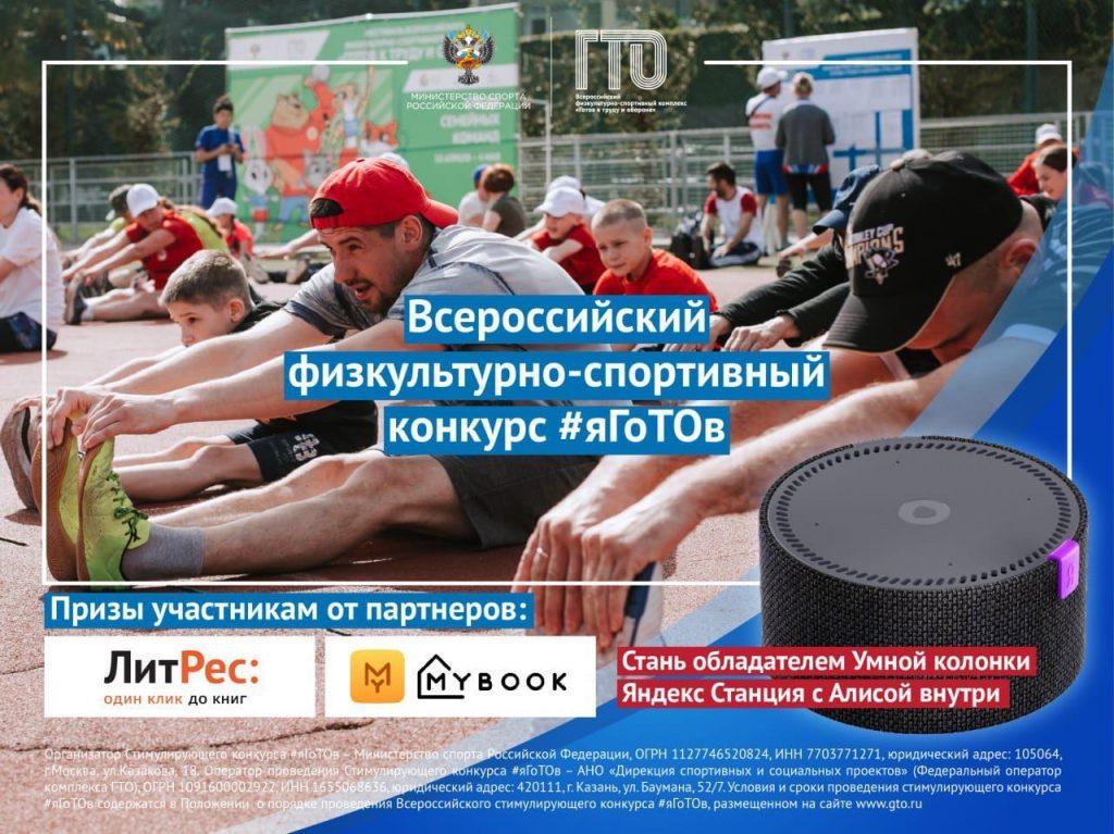 Всероссийский онлайн-марафон #ЯГОТОВ продлится до1июня