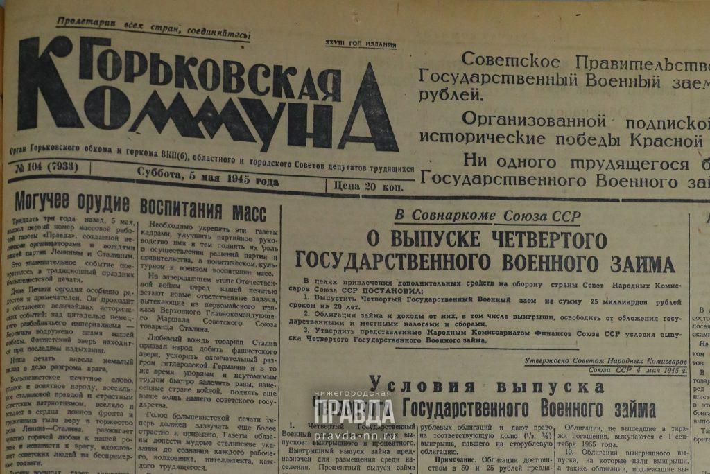 5 мая 1945 года: работники Горьковского автозавода отдали стране 21 млн рублей