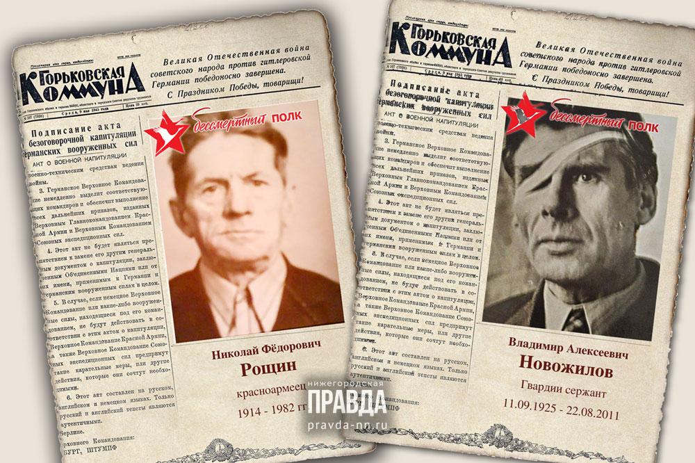 «Нижегородская правда» поможет сделать транспарант для «Бессмертного полка»