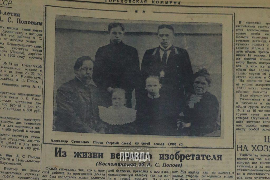 6 мая 1945 года: горьковцы рассказывают о личном знакомстве с изобретателем радио Поповым
