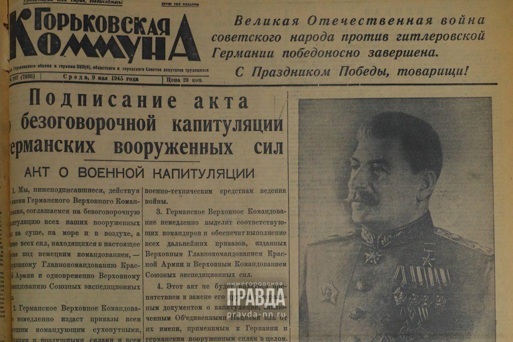 9 мая 1945 года: в День Победы в Горьком «счастье лилось через край»
