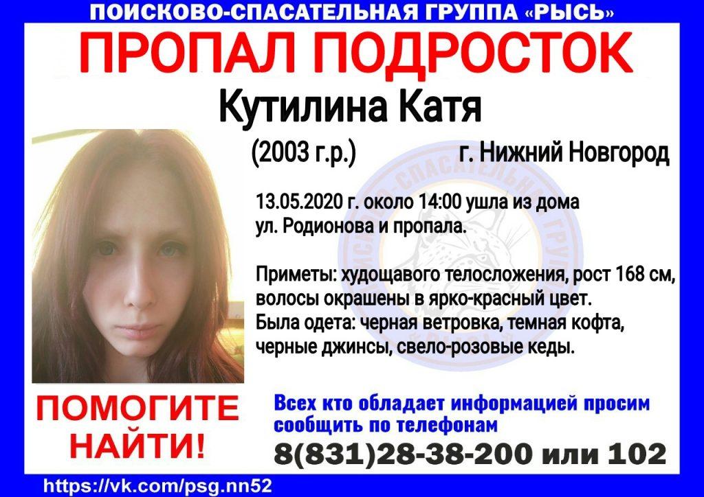 17-летняя девушка пропала в Нижнем Новгороде