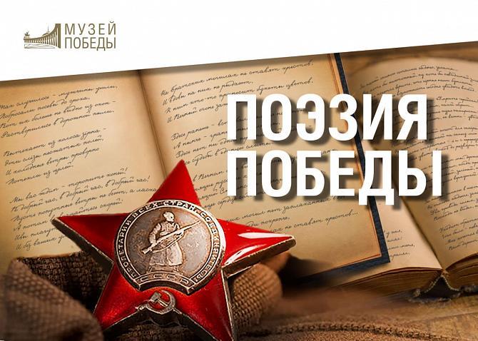 «Поэзия Победы»: школьники из Нижегородской области признаны авторами лучших стихов о Ржевской битве
